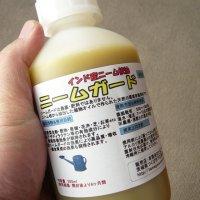 ニームガード【500ml】高純度のニームオイル【送料無料】