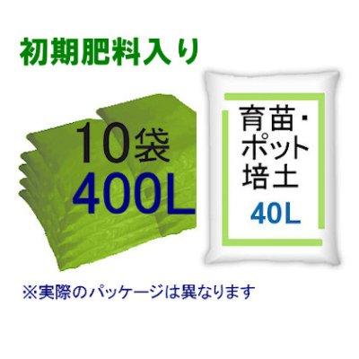 画像1: そのまま使える「育苗ポット培土」【400L(40Lx10袋)】(プロ農家用)