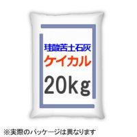 農家の秘策「ケイカル」【ケイ酸カルシウム(けい酸苦土石灰)】【20kg】
