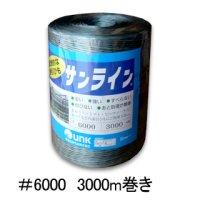 理想的な誘引ひも「サンライン」#6000(3000m巻)