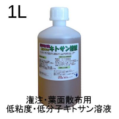 画像1: 【即効性】キトサン溶液(低粘度・低分子2%・葉面散布促成用)【1L容器】