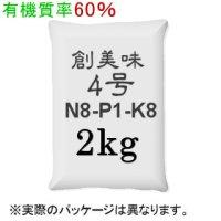 創美味4号(8-1-8)【2kg】有機質率60%・りん酸が足りている圃場の肥料