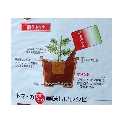 画像2: トマトの土《甘くて、美味しいトマトづくり》家庭園芸用培養土【14Lx10袋】【送料無料】【日祭日の配送・時間指定不可】