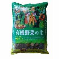 有機野菜の土《甘くて、美味しい野菜づくり》家庭園芸用培養土【14L】