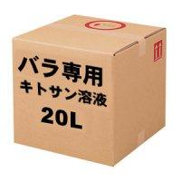 バラ専用《低分子・低粘度2%キトサン溶液》【即効性】【キュービ容器】【送料無料】