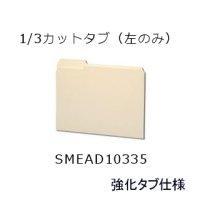 マニラフォルダ【レターサイズ、1/3カットレフトタブ[強化タブ](1st Position only)】SMEAD NO.10335【100枚入りBOX】