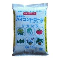 コーティング肥料|ハイコントロール オール10(10-10-10-Ca10)【10kg】被覆タイムコントロール化成肥料【日祭日の配送・時間指定不可】