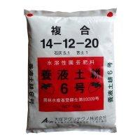 イチゴ向き-養液土耕6号|OATアグリオ養液土耕専用肥料|複合14-12-20【10kg】