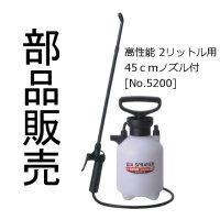 【パーツ販売】フルプラ ダイヤスプレー プレッシャー式噴霧器 2L用部品 [5200番台]【日時指定不可】
