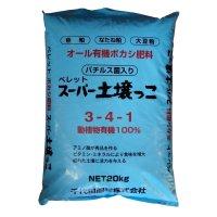 [バチルス菌配合]スーパー土壌っこ-ペレット(N3-P4-K1)【20kg】100%有機資質ボカシ肥料【日祭日の配送・時間指定不可】