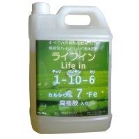 ライフイン(1-10-6-cao7)【5kg】腐植酸入り 機能性ハイブリッド液肥