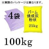 パームアッシュ(パーム焼成灰H)P2-K33-粉状【100kg(25kgx4袋)】-有機JAS適合資材-【送料無料】【日祭日の配送・時間指定不可】