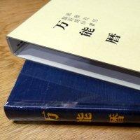 万能暦「1873年(明治6年)-2100年までの陰陽対照暦(万年暦)」布張上製【送料無料】