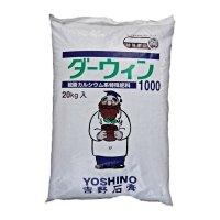 ダーウィン1000【pHを上げずに硫黄とカルシウムを補給】【20kg】硫酸カルシウム肥料-石膏肥料