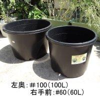 【大型鉢】NPポット(60Lまたは100L)-ブルーベリー、果樹に最適な大型コンテナ