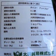 詳細写真2: ダイコーアンナプルナ-[有効菌アゾトバクター、トリコデルマ菌、バチルス菌群配合]バイオ有機肥料【15kg】【有機JAS適合資材】
