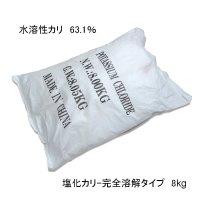 養液栽培用-塩化カリウム-完全溶解タイプ-KCL63.1%【8kg】