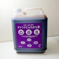 有機液体肥料-サトウキビのちから水085(N0-P8-K5)【4L】