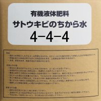 サトウキビのちから水444(N4-P4-K4)【20kg】【送料無料】【日祭日の配送・時間指定不可】