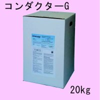 コンダクターG|粒剤|透水剤【20kg】【送料無料】培養土専用界面活性剤