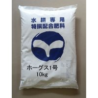 ホーグス1号(N10-P8-K28-Mg5)養液栽培用汎用肥料