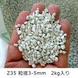 イタヤゼオライトZ-35・粒状3-5mm(硬質)【2kg】地力増進・土壌改良・保肥力改善