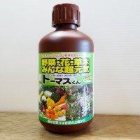 トーマスくん「アープトーマスオルガ菌配合の特殊高濃度有機液体肥料」【500ml】
