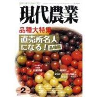 現代農業 2009年 2月号 [月刊雑誌]