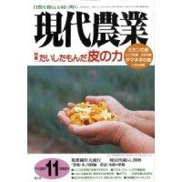 現代農業 2008年 11月号 [月刊雑誌]