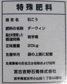 詳細写真2: ブルーベリー用・硫酸カルシウム「ブルーベリーの友人」【2kg】【pHを上げずにカルシウムを補給】