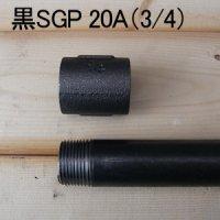 パイプクランプ用20A黒ガス管SGP(3/4インチ、両端ネジ切り加工済)60cm(±1cm)【納期7日以上】