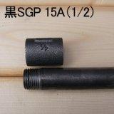 パイプクランプ用A15黒ガス管SGP(1/2インチ、両端ネジ切り加工済)60cm【納期7日以上】