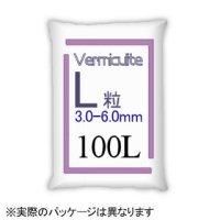バーミキュライト(ゴールド・焼成蛭石)【L粒3-6mm】【100L】【日祭日の配送・時間指定不可】