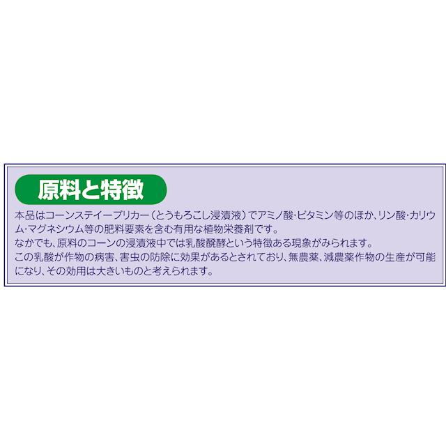 元気くん(植物系有機液体肥料)追肥用液肥【20kg】【送料無料】