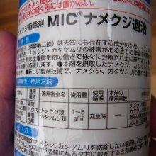 詳細写真1: [値下げ]MICナメクジ退治「天然物由来(燐酸第二鉄)・誘引タイプ」【300g】
