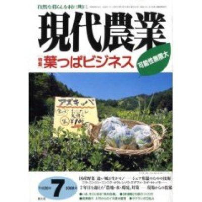 画像1: 現代農業 2008年 07月号 [月刊雑誌]