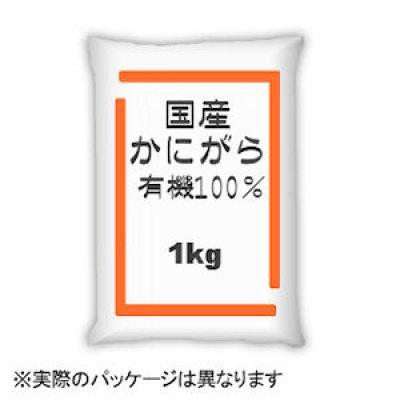 画像2: 国産カニガラ粉末【1kg】「植物保護・肥効・土壌改良・アクアリウム飼料に」