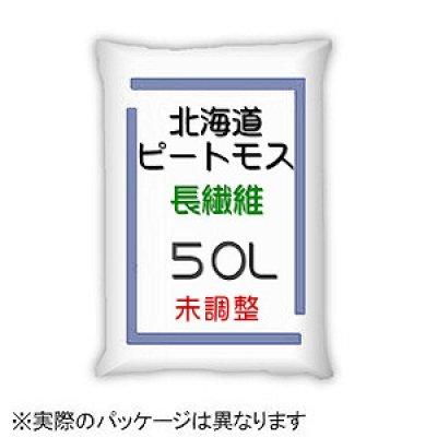 画像1: pH未調整【長繊維】北海道産ピートモス(50L)