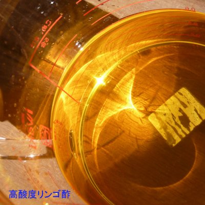 画像3: 一般農業園芸用《高酸度-リンゴ酢(酸度10%)》【20L】【食用可】【食品加工用】