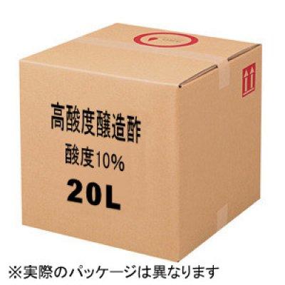 -醸造酢(酸度10%)【20Lx5箱】