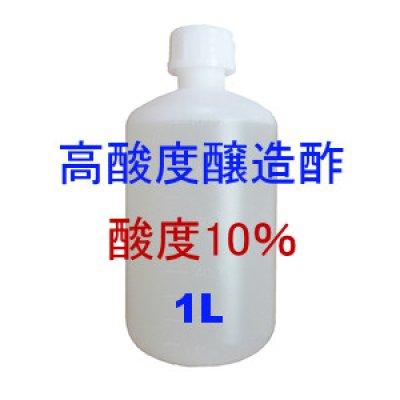 画像1: 一般農業園芸用《高酸度-醸造酢(酸度10%)》【1L】