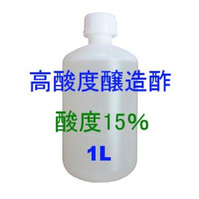 高酸度-醸造酢(酸度15%)