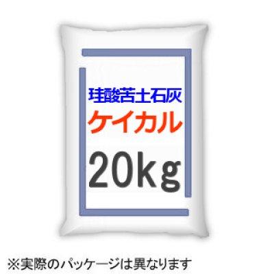 画像1: 砂状-ケイカル-【ケイ酸カルシウム(けい酸苦土石灰)】【20kg】