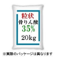 く溶性りん酸分35%保証|(粒状)骨りん酸【20kg】【日祭日の配送・時間指定不可】