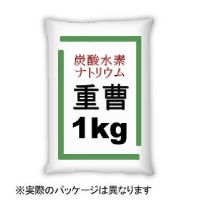 【重曹】炭酸水素ナトリウム【1kg】「特定防除資材」