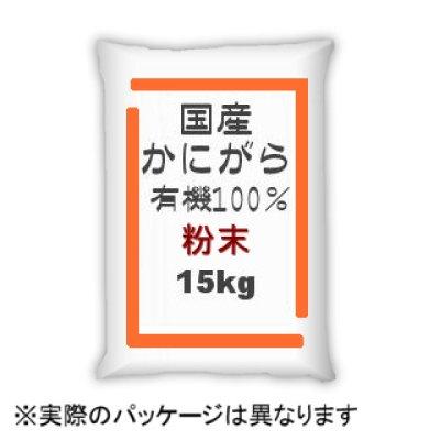 画像1: 国産カニガラ粉末【15kg】「植物保護・肥効・土壌改良・アクアリウム飼料に」