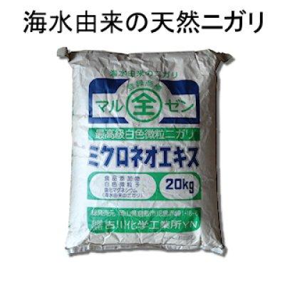 塩化マグネシウム