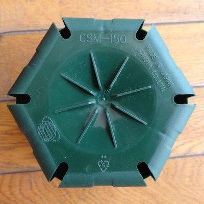 スリットポット|5号鉢|CSM-150|