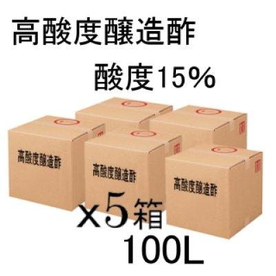 高酸度-醸造酢(酸度15%)【100L(20Lx5箱)】