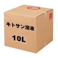 一般農業園芸用キトサン溶液【即効性と持続性】【10kg】【送料無料】